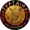 Μουσική Σχολή Τυρταίος – Τέρπανδρος